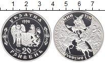 Изображение Монеты Украина 20 гривен 1998 Серебро Proof Освободительная  вой