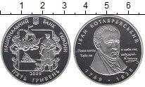 Изображение Монеты Украина 5 гривен 2009 Серебро Proof Иван  Котляревский