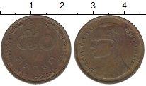Изображение Монеты Таиланд 50 сатанг 1980 Латунь XF-