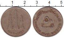 Изображение Монеты ОАЭ 50 филс 1973 Медно-никель XF-