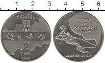Изображение Монеты Украина 2 гривны 2000 Медно-никель UNC- Олимпиада 2000 в Сид