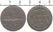 Изображение Монеты Китай Макао 1 патака 1992 Медно-никель XF