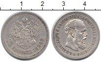 Изображение Монеты 1881 – 1894 Александр III 25 копеек 1894 Серебро XF АГ