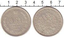 Изображение Монеты 1855 – 1881 Александр II 1 рубль 1878 Серебро XF-