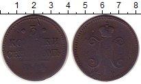 Изображение Монеты 1825 – 1855 Николай I 3 копейки 1844 Медь F