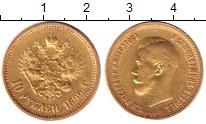 Изображение Монеты 1894 – 1917 Николай II 10 рублей 1899 Золото VF+