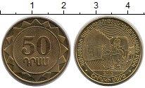 Изображение Монеты Армения 50 драм 2012 Латунь UNC