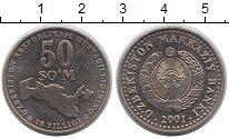 Изображение Монеты Узбекистан 50 сум 2001 Медно-никель UNC 10 лет Независимости