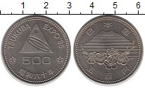 Изображение Монеты Япония 500 йен 1985 Медно-никель UNC
