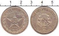 Изображение Монеты РСФСР 50 копеек 1921 Серебро XF-