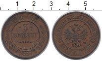 Изображение Монеты 1894 – 1917 Николай II 3 копейки 1916 Медь XF-