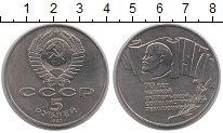 Изображение Монеты СССР 5 рублей 1987 Медно-никель UNC-