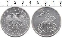 Изображение Монеты Россия 3 рубля 2010 Серебро UNC Георгий Победоносец
