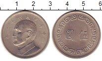 Изображение Монеты Тайвань 5 юаней 1973 Медно-никель XF