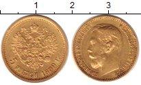 Изображение Монеты 1894 – 1917 Николай II 5 рублей 1899 Золото XF-