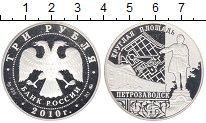 Изображение Монеты Россия 3 рубля 2010 Серебро Proof Петрозаводск.  Кругл