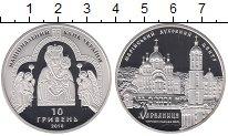 Изображение Монеты Украина 10 гривен 2010 Серебро Proof Марийский  духовный