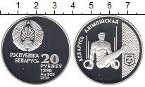 Изображение Монеты Беларусь 20 рублей 1996 Серебро Proof Беларусь  олимпийска