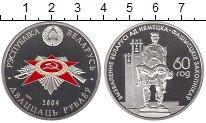 Изображение Монеты Беларусь 20 рублей 2004 Серебро Proof Цифровая  печать.  6