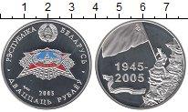 Изображение Монеты Беларусь 20 рублей 2005 Серебро Proof Цифровая  печать.  6