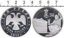 Изображение Монеты Россия 3 рубля 2014 Серебро Proof 250 - летие  Эрмитаж
