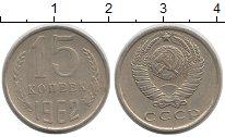 Изображение Монеты СССР 15 копеек 1962 Медно-никель XF