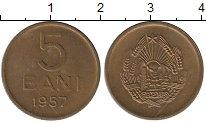 Изображение Монеты Румыния 5 бани 1957 Медь UNC-