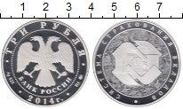 Изображение Монеты Россия 3 рубля 2014 Серебро Proof Система  страхования