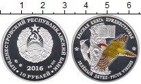 Изображение Монеты Приднестровье 10 рублей 2016 Серебро Proof Цифровая  печать.  З