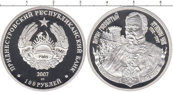 Картинка Подарочные монеты Приднестровье 100 рублей Серебро 2007