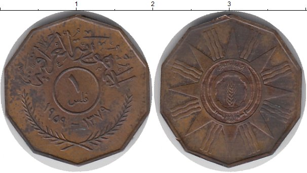 Картинка Монеты Ирак 1 филс Бронза 1959