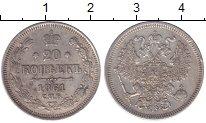 Изображение Монеты 1855 – 1881 Александр II 20 копеек 1861 Серебро XF СПБ