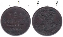 Изображение Монеты 1894 – 1917 Николай II 1/2 копейки 1898 Медь VF СПБ