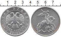 Изображение Монеты Россия 3 рубля 2010 Серебро UNC- Георгий  Победоносец