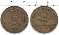 Изображение Монеты Кабо-Верде 1 эскудо 1985 Латунь XF 10 - летие  независи