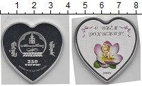 Изображение Монеты Монголия 250 тугриков 2008 Серебро Proof С днем рождения