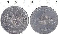 Изображение Монеты Россия 5 рублей 1993 Медно-никель UNC-