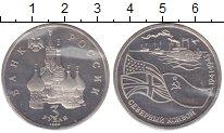 Изображение Монеты Россия 3 рубля 1992 Медно-никель Proof- Северный  конвой.Род