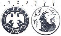 Изображение Монеты Россия 2 рубля 2005 Серебро Proof Козерог