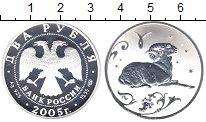 Изображение Монеты Россия 2 рубля 2005 Серебро Proof Овен