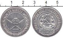 Изображение Монеты РСФСР 50 копеек 1922 Серебро XF- АГ