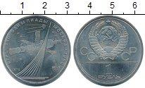 Изображение Монеты СССР 1 рубль 1980 Медно-никель UNC- Олимпиада-80.Памятни