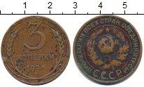 Изображение Монеты Сен-Пьер и Микелон 3 копейки 1924 Медь VF