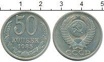 Изображение Монеты СССР 50 копеек 1985 Медно-никель XF+