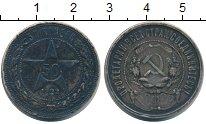 Изображение Монеты РСФСР 50 копеек 1922 Серебро XF-