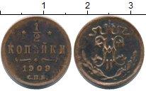 Изображение Монеты 1894 – 1917 Николай II 1/2 копейки 1909 Медь VF
