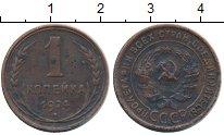Изображение Монеты Субальпина 1 копейка 1924 Медь VF