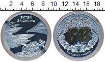 Изображение Монеты Украина 50 гривен 2013 Серебро Proof