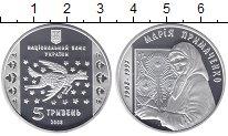 Изображение Монеты Украина 5 гривен 2008 Серебро Proof Мария Примаченко