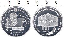 Изображение Монеты Украина 5 гривен 2013 Серебро Proof